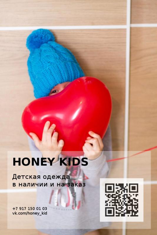 HONEY KIDS Детская одежда Самара. Интернет магазин. У нас можно купить детскую одежду онлайн