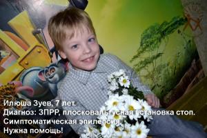 Илюша Зуев_