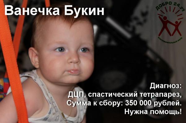 Макет Ваня Букин 350 000
