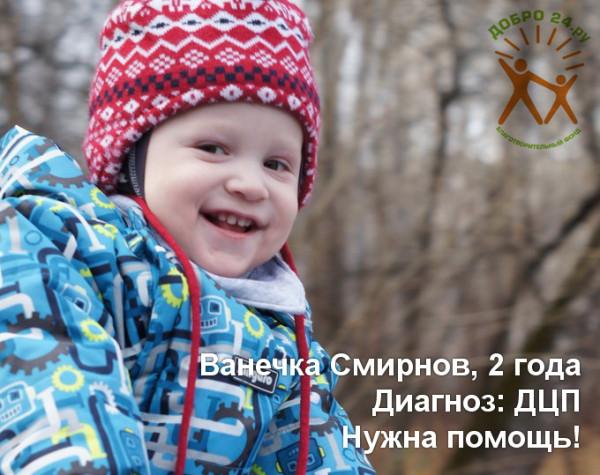 Ванечка_Смирнов