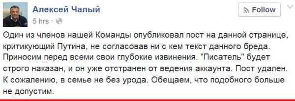 UkraineChalyi