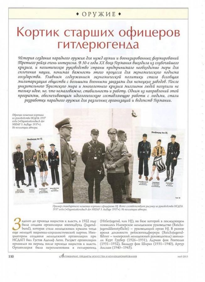 №5(106) май-1 страница