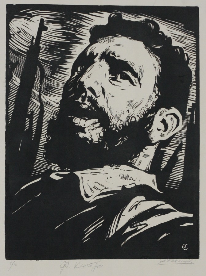 Ф.Кастро