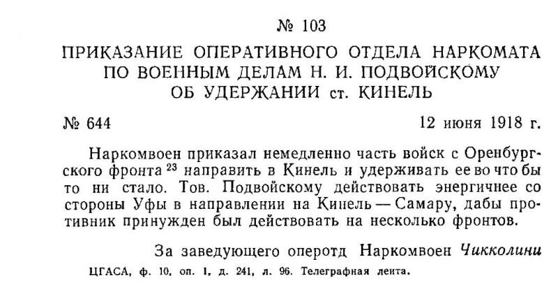 Chikkolini_1918.JPG