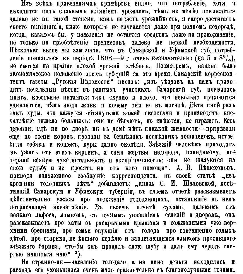 golod_i_alkogol.JPG