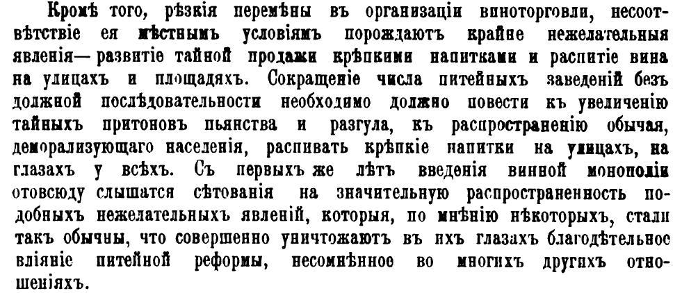 lavki_i_zavedemiya.JPG