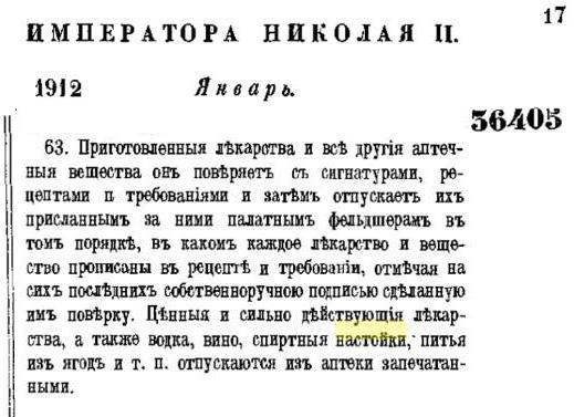 Svod_zakonov.JPG