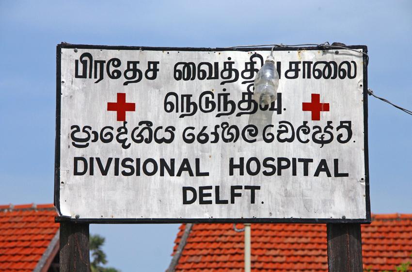Госпиталь на острове Делфт мал