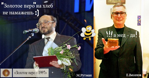 MRutman_EVeselov