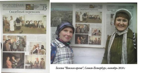 svadba_gazeta