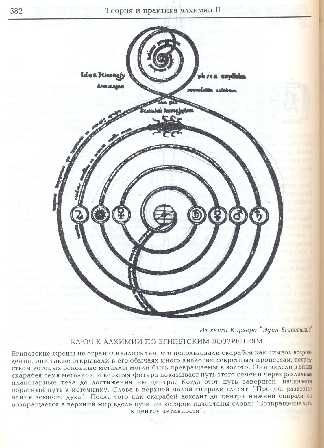 Учитывая, что ключ Философии, - он же и возможная форма Вселенной, - 8