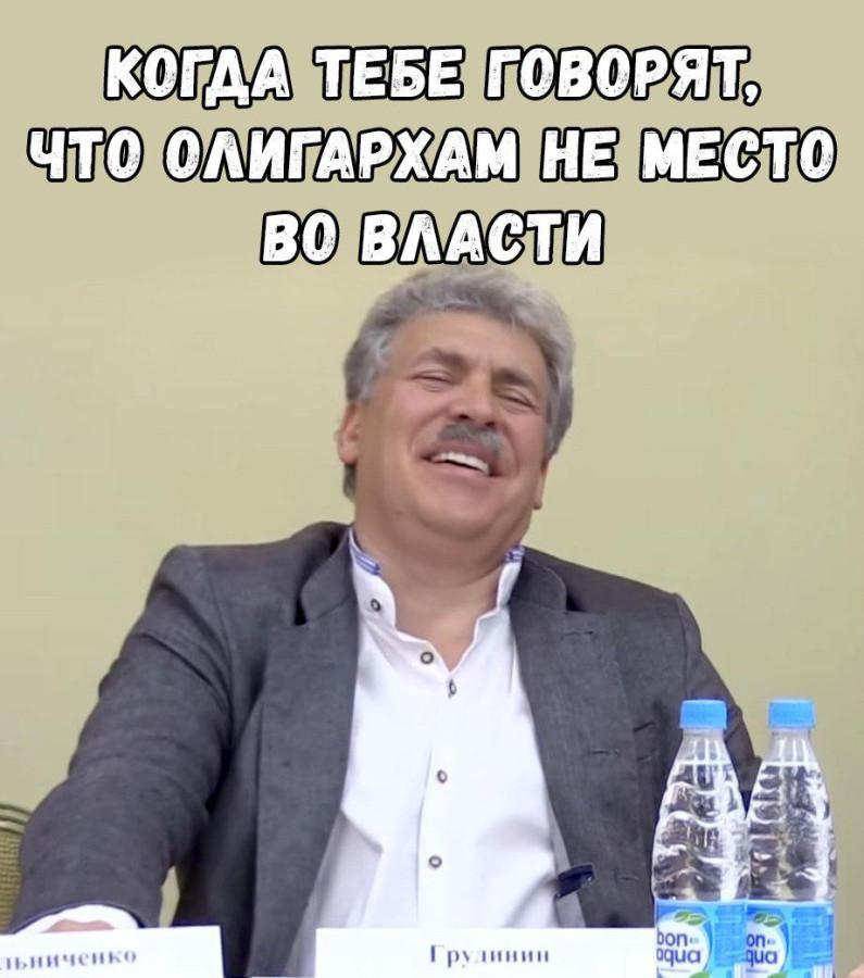 грудинин олигарх смеется