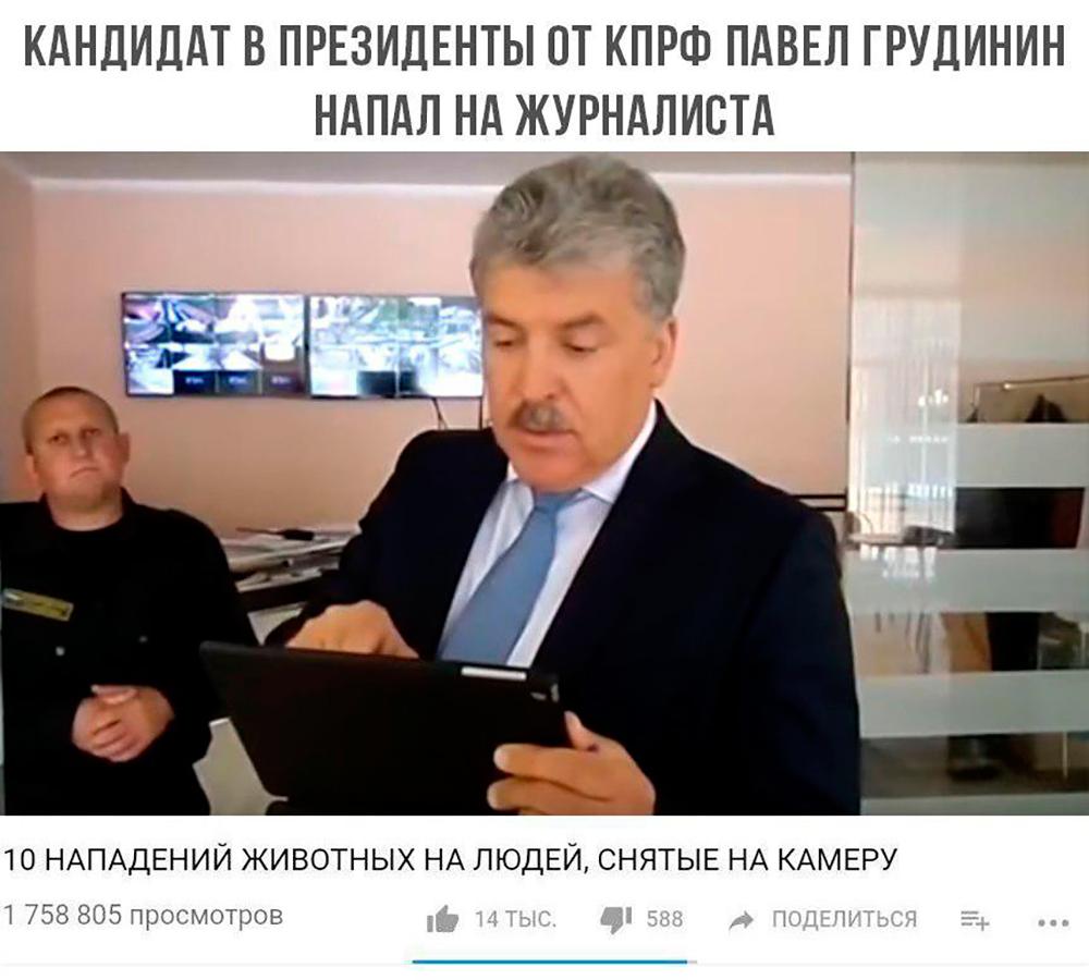 Грудинин дерется с журналистом