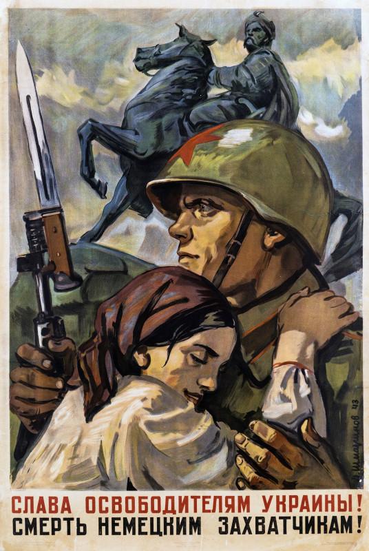 Советские плакаты времён Великой Отечественной