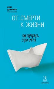 Ot-smerti-k-zhizni_Oblozhka