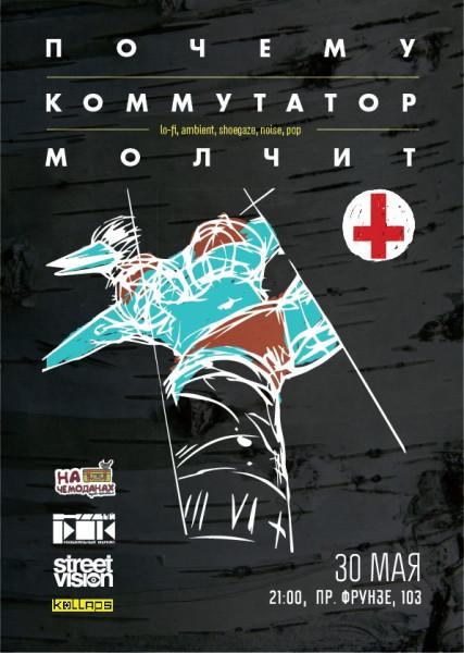 коммутатор02