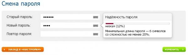 как создать надёжный пароль для reg.ru