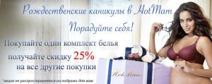 Банер 25% на след покупку