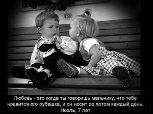 любовь 4