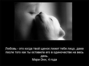 любовь8