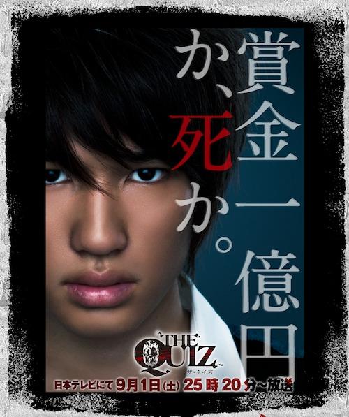 The_Quiz-p1