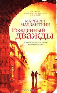 Margaret_Madzantini__Rozhdennyj_dvazhdy