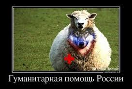 гумпомощь Путина
