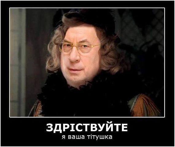 Азаров титушка