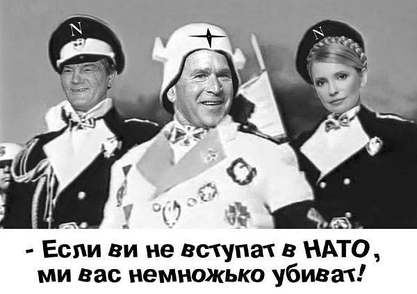 НАТО 1