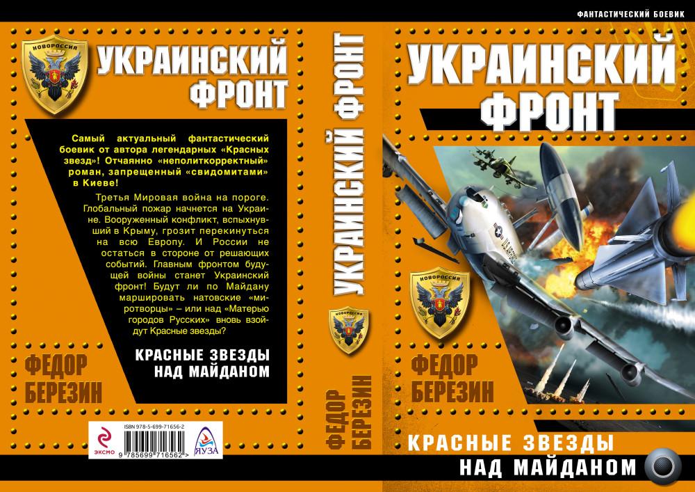 Березин. Украинский фронт. Обложка (1)