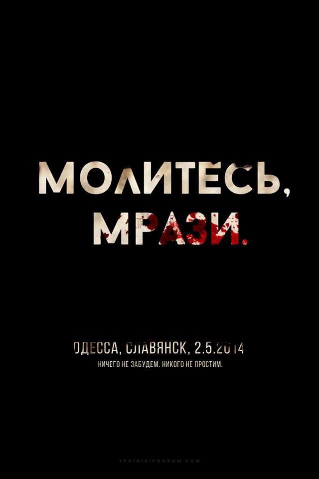 Одесса 2.5.2014