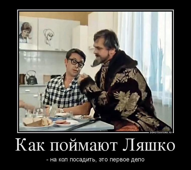 Шурик и Ляшко