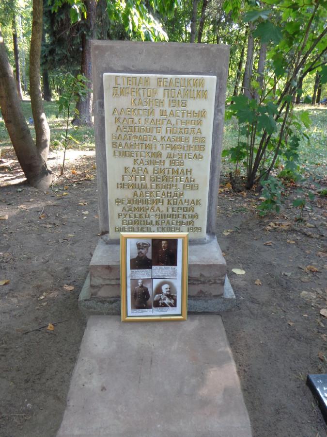 Надгробие директору полиции Белецкому, красному военспецу РККФ Колчаку, капитану 1-го ранга Щастному
