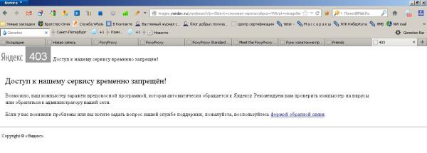 Yandex БАН