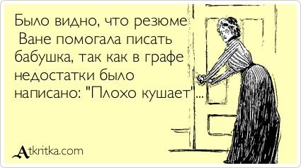 atkritka_1410038638_353[1]
