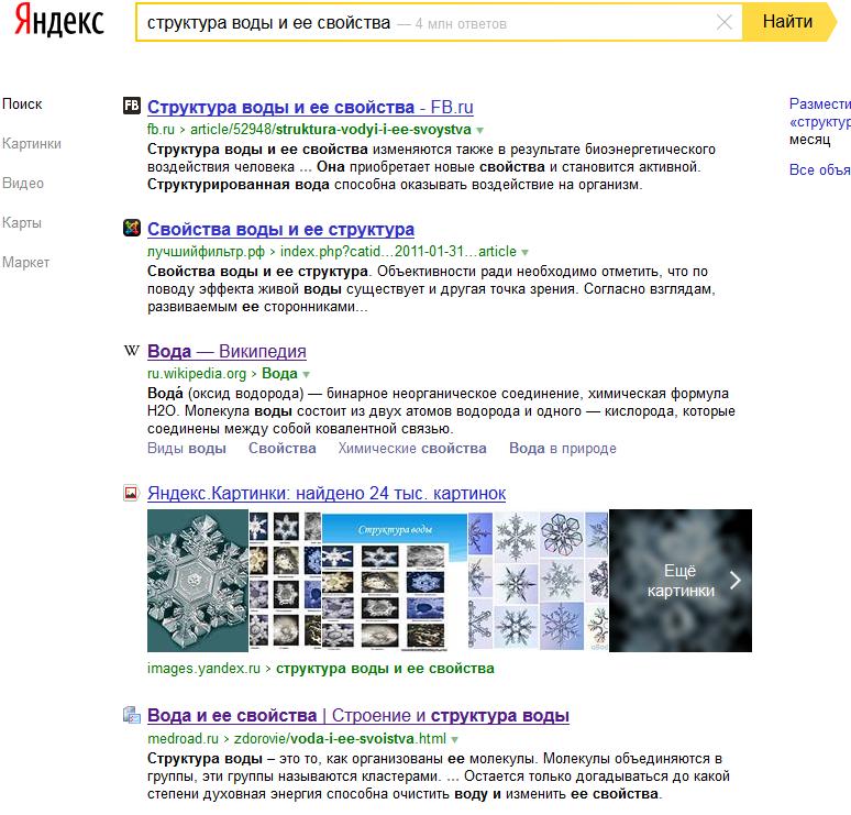 2015-01-23 20-25-08 структура воды и ее свойства — Яндекс  нашлось 4млнответов - Firefox Developer Edition