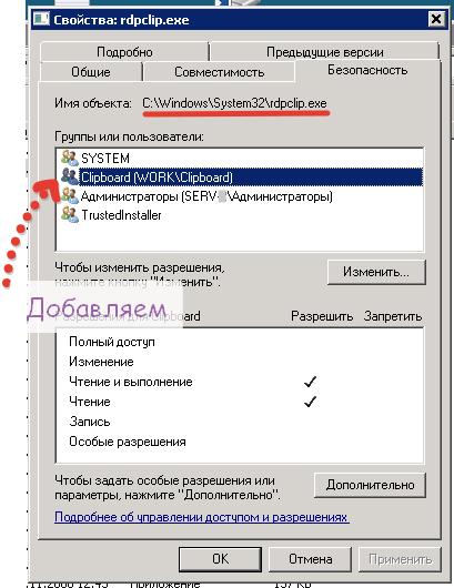 Отключение буфера обмена в windows xp