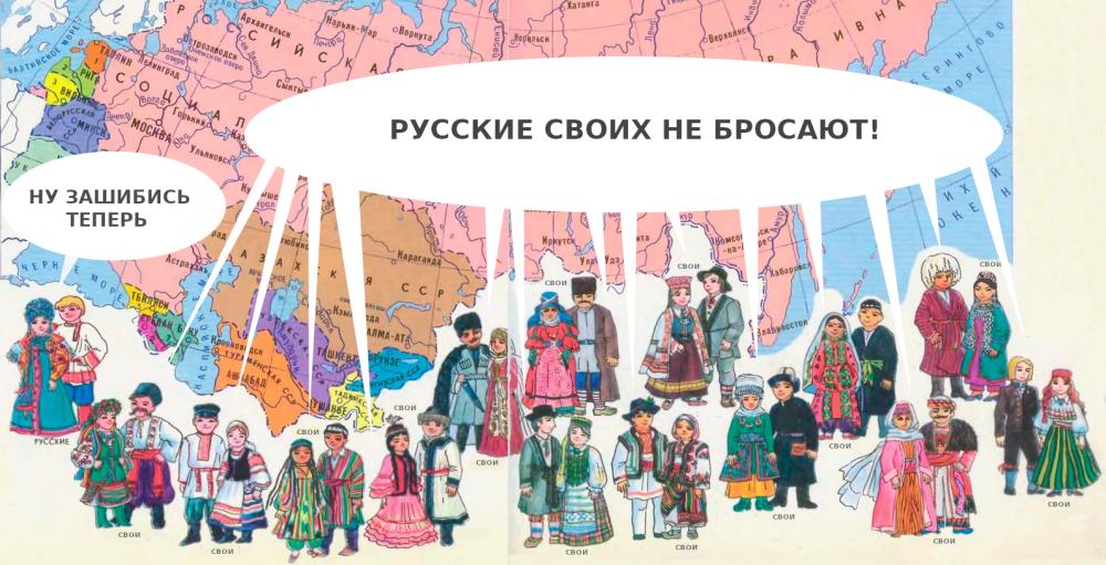 русские+своих.png