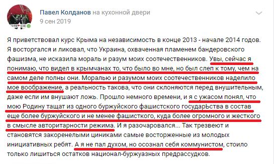 Как укроинець стал коммунистом и русофобом