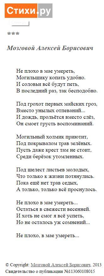 mozgovoy