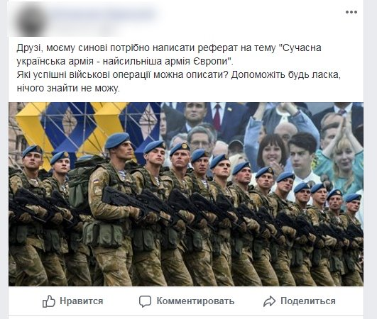 Украинская армия - самая сильная в Европе