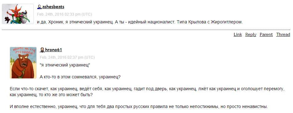 ukronacik
