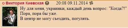 виктория_киевская.png