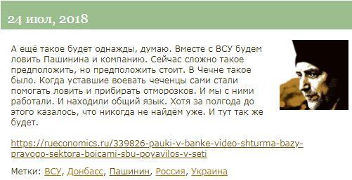 прилепин_пашинин.JPG