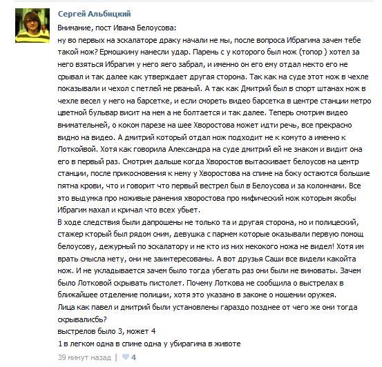 Про Александру Лоткову и стрельбу в метро