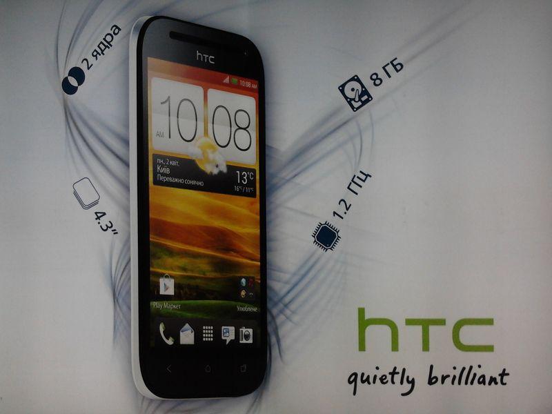 Реклама HTC