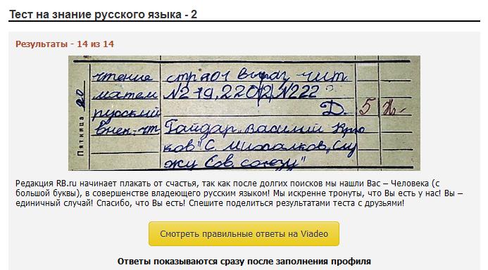 Тест на зание русского языка