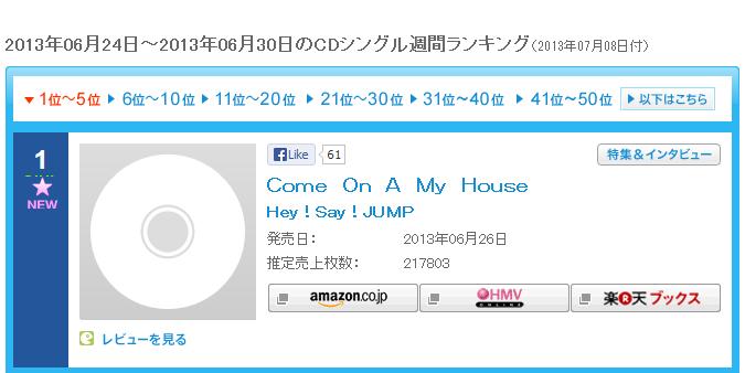 Oricon #1 Hey!Say!JUMP