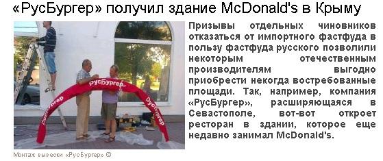 макдак2
