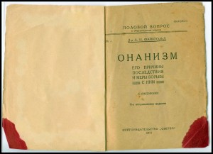 bil-li-onanizm-v-sssr-cdc12d